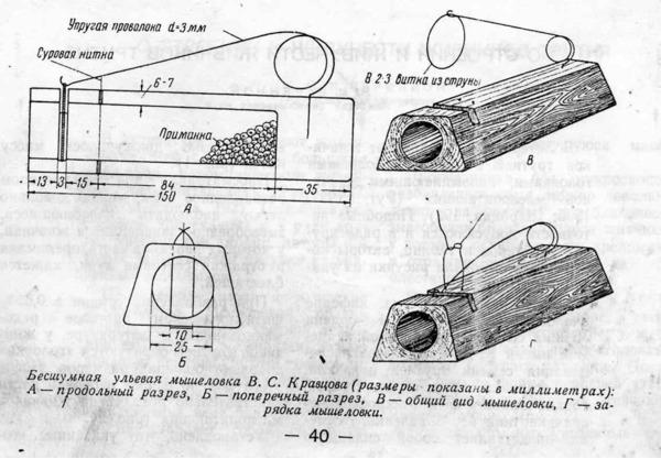 Схема ульевой мышеловки (мышеловки-норки)